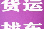昌都昌都县专业找货车电话  昌都昌都县平板货车高栏货车 信息编号MBP28738
