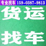 陽信縣保溫貨車高低板貨車 陽信縣13.7米貨車 信息編號PAS636976