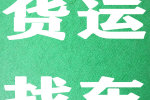 龙里县专业找货车电话 龙里县货运信息部电话 信息编号MBP46279