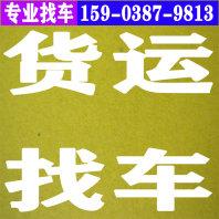 新疆烏魯木齊市米東找貨車貨運信息部 新疆烏魯木齊市米東平板貨車高欄貨車 信息編號CMY16280