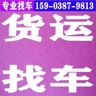 敦煌市专业找货车电话 敦煌市找货车货运信息部电话 信息编号XXB95485