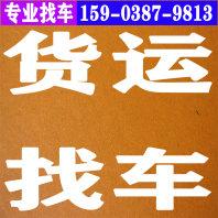 大关县找货车货运信息部 大关县专业找货车信息部 信息编号XXB3211