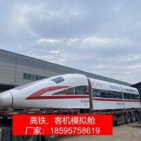 2021欢迎来访##荆州高铁模拟舱河南生产企业##股份公司
