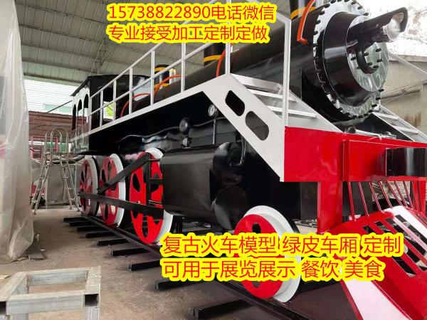 2021欢迎访问##新余蒸汽复古火车头模型厂家详情##股份集团