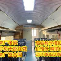 2021歡迎訪問##清遠20米高鐵模型模擬艙出售我們廠家##股份集團