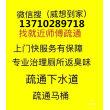 凈化馬桶臭味佛山禪城區國華新都周邊專業疏通洗菜池
