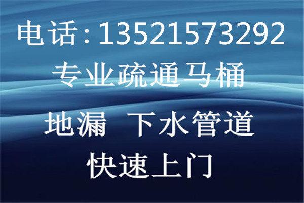 北京海淀区凤凰岭北路维修改装洗手盆杂物堵塞疏通师傅