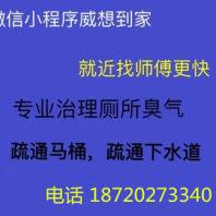 番禺區東怡新區東信園疏通維修廚房洗菜池排污下水管道技巧方法