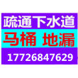 烏魯木齊市沙依巴克區珠江路附近疏通清洗廚房下水師傅電話