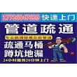 乌鲁木齐市新市区深圳街老师傅推荐疏通清洗厨房洗碗池下水道