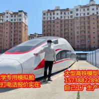 鄂州高铁动车模型模拟舱出售生产厂家
