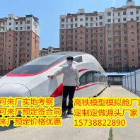 訪問##青島高鐵教學模擬艙廠家出售學校定制##校企合作