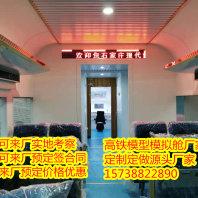 延边高铁模拟舱出售制作厂家电话