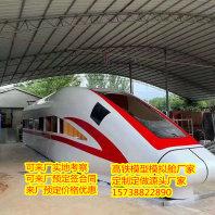 宁波高铁模拟舱出售动车模型