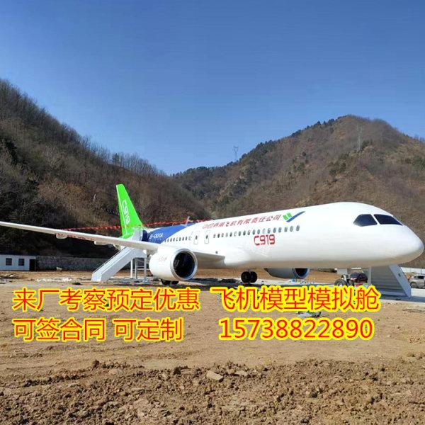 杭州##飞机客机教学模拟舱模型出售欢迎来厂下单##价格更新