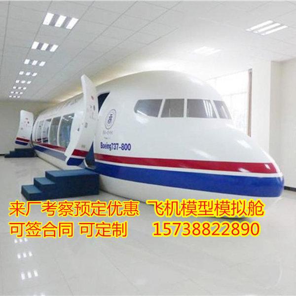 濮阳##大型飞机模型出租租赁生产出厂家##价格更新