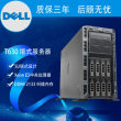 戴尔(DELL)PowerEdge T630 塔式 器主机