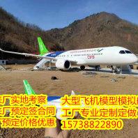 2021#懷柔客機模型模擬艙出售供應學校使用