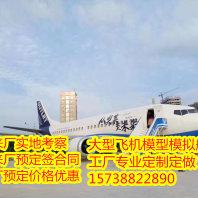 歡迎#烏海飛機模型模擬艙出售10米18米20米#