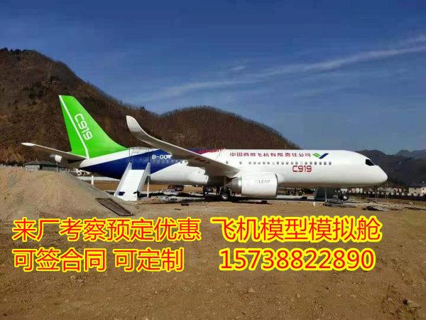 欢迎访问2021##克孜勒飞机教学模拟舱厂家费用##实业集团