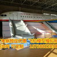 欢迎访问2021##甘南飞机模拟舱厂家制作##实业集团