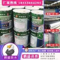 新闻:柳河县县高和JS防水涂料