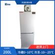 BL-200CD實驗室化學品防爆冰箱其春電氣