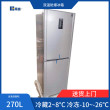 BL-270CD實驗室防爆冰箱防爆冷藏冷凍冰箱