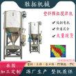 供应白钢塑料拌料机不锈钢颗粒搅拌机1吨立式烘干机混色机