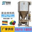 聚乙烯色母混色机干燥混合搅拌机PP粒子立式混料机粉末拌料机