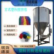 PP粒子搅拌机不锈钢塑胶破碎料颗粒烘干混合机立式螺杆混料机