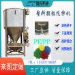 现货不锈钢塑料颗粒搅拌机混料机干燥烘干拌料机立式螺杆搅拌机