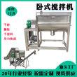 臥式粉末混合機雙螺帶干粉拌料機油溫加熱混色機不銹鋼臥式攪拌機