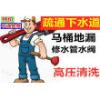 重慶巴南區姜家鎮周邊專業疏通廚房下水管道洗碗池維修三角閥軟管