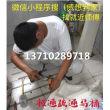 治理地漏臭气珠海市香洲区梅华翠前北路附近疏通清洗卫生间洗脸盆下水管道
