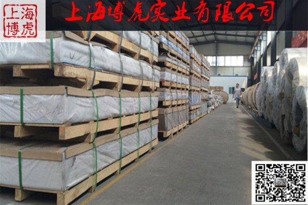 今日报价:5083-h112铝合金板@抗疲劳好=上海博虎公告