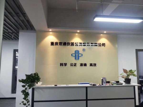 2021欢迎访问##河北张家口计量设备校验##集团公司