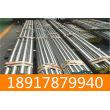 h136模具钢固溶、棒材、销售渠道渊告