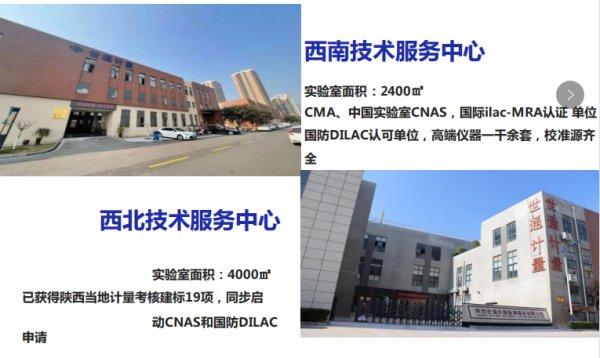 访问##南京浦口监测工具计量校准-提供CNAS报告