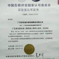 欢迎##重庆垫江建筑建材仪器计量校准##CNAS报告