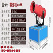 晉城環保機械霧炮機##有限公司