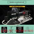 山東青島 雙磨盤座駕式抹光機*1米座駕式抹光機