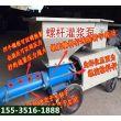 山西呂梁螺桿式注漿泵螺桿式注漿泵注漿機