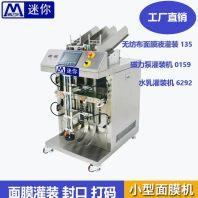 求購迷你MN-T202液體灌裝機面膜生產設備