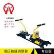 潍坊AFT-400B液压双项钢轨缝隙调整器安全性能