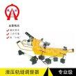 廊坊GFT-40液压单项钢轨缝隙调整器铁兴教你使用