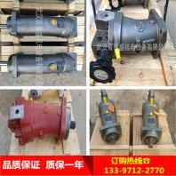 牟平YFA2F125W6.1P4斜轴式柱塞泵