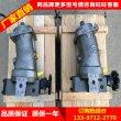 刚察A2F16R6.1B6斜轴式柱塞泵