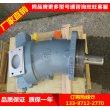 合肥YFA2F125L6.1A3斜轴泵