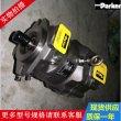 余江F11-010-RB-CV-K-000-000-0柱塞泵价格